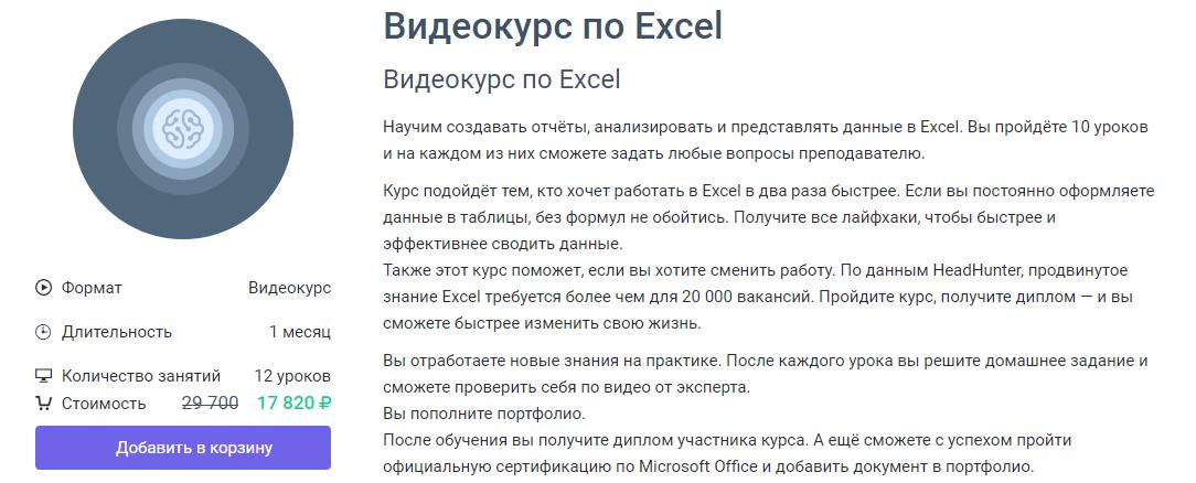 Excel geekbrains