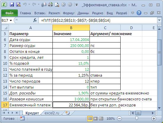 Расчет погашения кредита формула