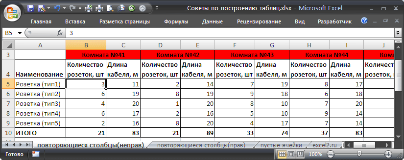 как в excel считать таблицы