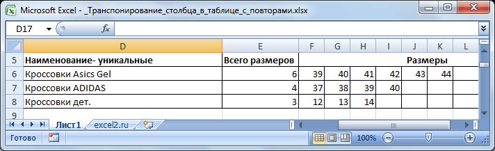 Скачать файл excel с готовой таблицей - 74eed