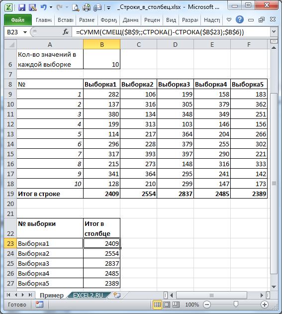 Excel как сделать столбец строкой 49