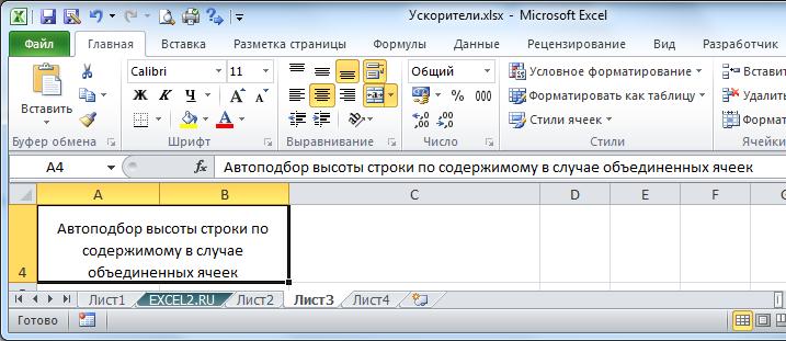 Как создавать таблицы в Excel 2003, 2007, 2010, 2013