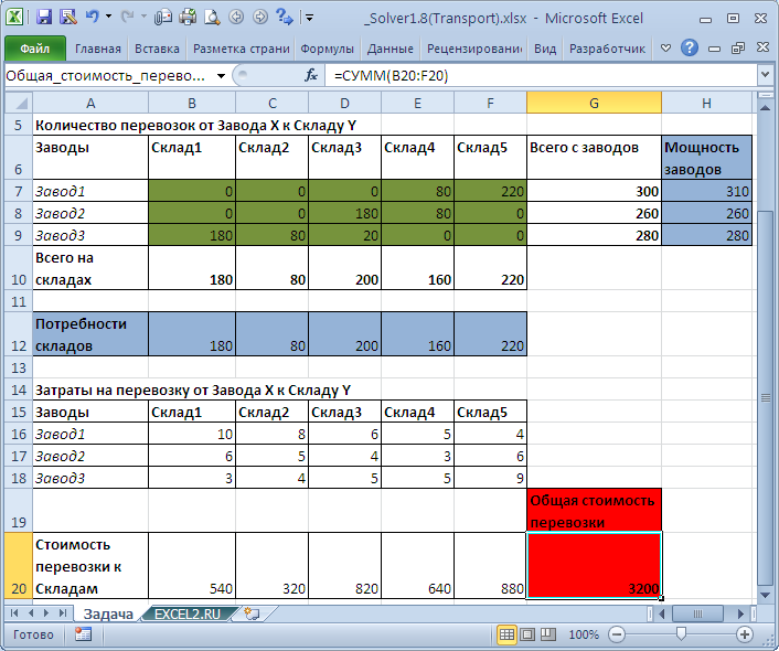 Решение задач в эксель 2010 на экзамене 30 билетов