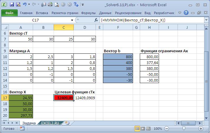 Excel поиск решения решение задачи линейного программирования решение задач по геометрии хорда