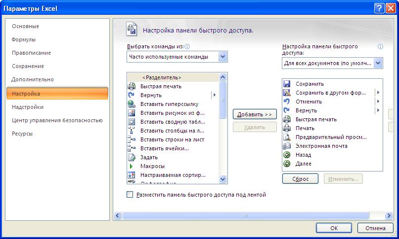 Как создать панель инструментов в excel 2010 - val-spbru