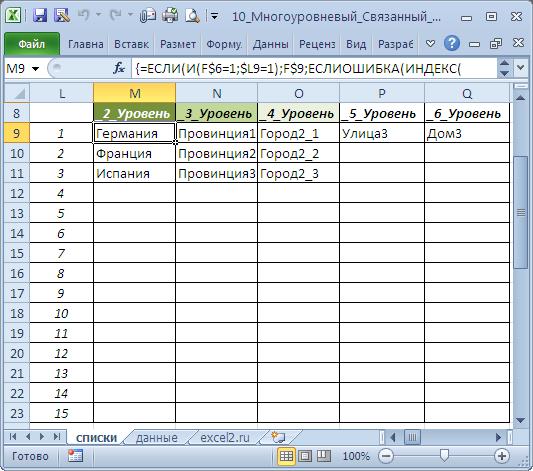 Как связать данные в таблицах эксель