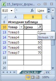 excel выборка из таблицы 2003