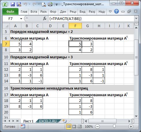 3 способа транспонирования данных в Excel 633
