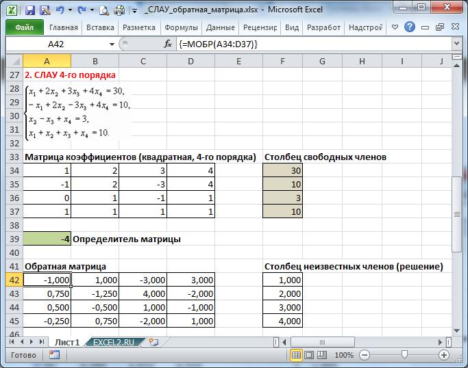 Решение систем линейных уравнений матричным методом задачи решение задачи с начала суток