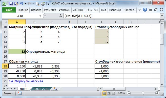 Решить систему линейных уравнений в excel