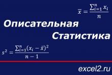 Описательная статистика в Excel