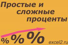 Простые и сложные проценты в Excel