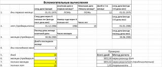 Расчет страхового (трудового) стажа в EXCEL. Примеры и описание || Как посчитать стаж в эксель
