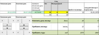 Расчет страхового (трудового) стажа в MS EXCEL. Примеры и методы    Как посчитать стаж в Excel