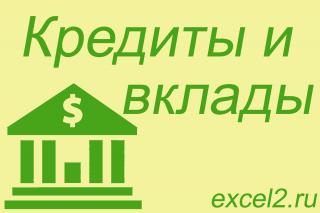 Расчет кредитов и вкладов в Excel