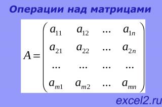 Матрицы в Excel