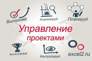 Управление проектами в Excel