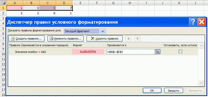 Как сделать условное форматирование на весь столбец