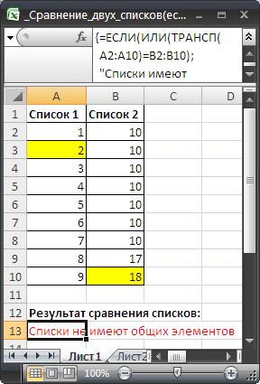 Excel выпадающими списками связанный
