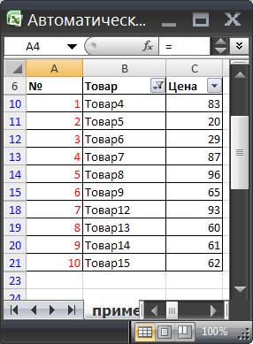 Как автоматически сделать нумерацию в экселе автоматически