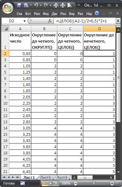 Округление можно ввести округление до целых поставив 1 до десятых