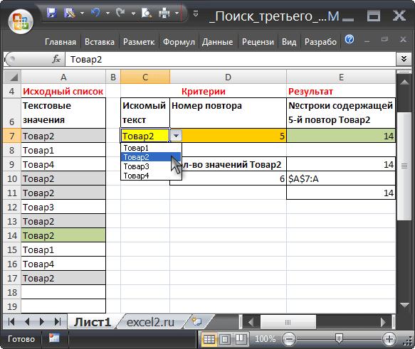 Как в excel сделать выпадающий список с цветом